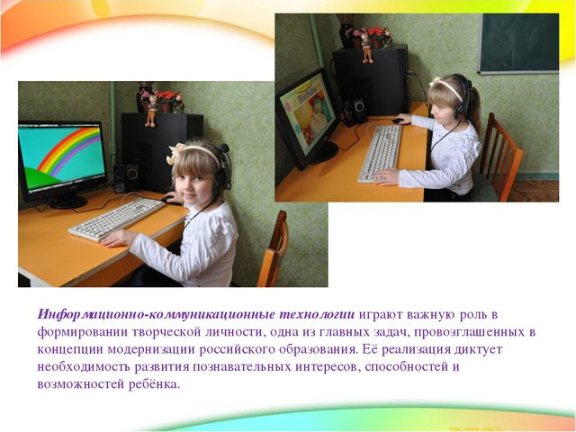 Информационно-коммуникационные технологии играют важную роль в формировании т...