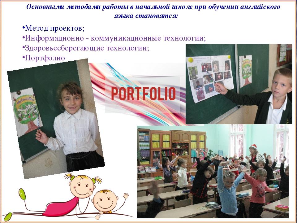 Основными методами работы в начальной школе при обучении английского языка ст...