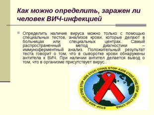 Как можно определить, заражен ли человек ВИЧ-инфекцией Определить наличие вир