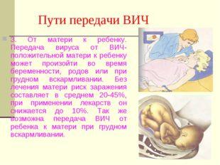 Пути передачи ВИЧ 3. От матери к ребенку. Передача вируса от ВИЧ-положительно