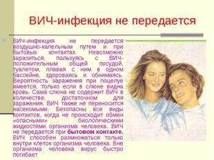 ВИЧ-инфекция не передается ВИЧ-инфекция не передается воздушно-капельным путе