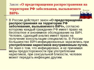 Закон «О предотвращении распространения на территории РФ заболевания, вызывае