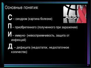 Основные понятия: С – синдром (картина болезни) П – приобретенного (полученно