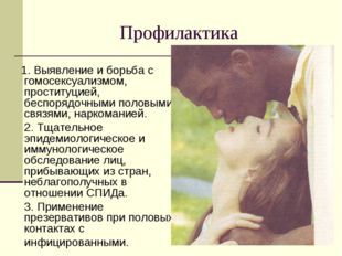 Профилактика 1. Выявление и борьба с гомосексуализмом, проституцией, беспоряд