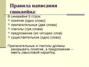 Правила написания синквейна: В синквейне 5 строк: понятие (одно слово) прилаг