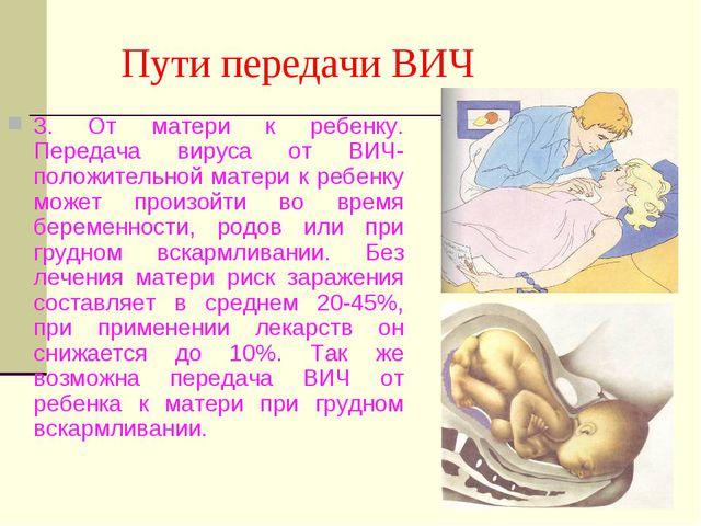 Пути передачи ВИЧ 3. От матери к ребенку. Передача вируса от ВИЧ-положительно...