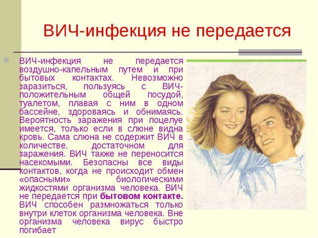 ВИЧ-инфекция не передается ВИЧ-инфекция не передается воздушно-капельным путе...