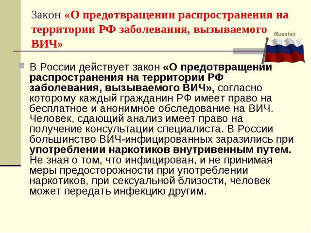 Закон «О предотвращении распространения на территории РФ заболевания, вызывае...