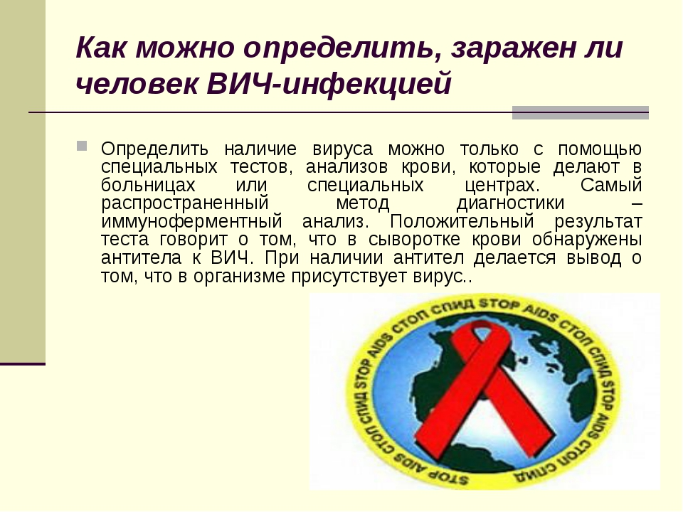Как можно определить, заражен ли человек ВИЧ-инфекцией Определить наличие вир...
