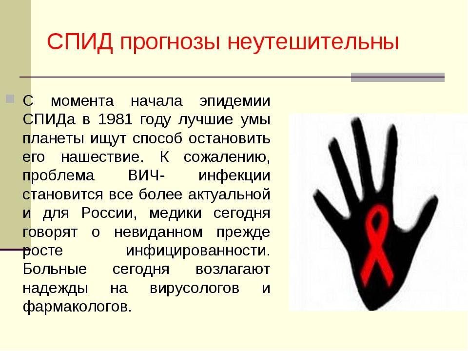 СПИД прогнозы неутешительны С момента начала эпидемии СПИДа в 1981 году лучши...