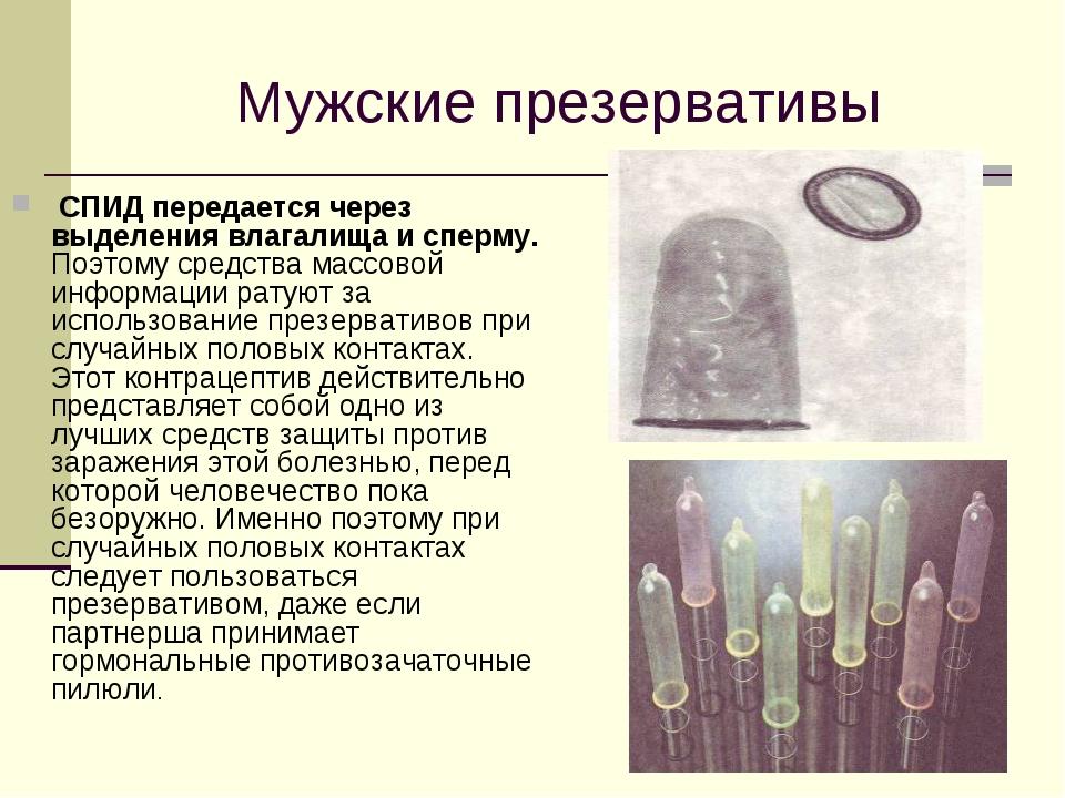 Мужские презервативы СПИД передается через выделения влагалища и сперму. Поэт...
