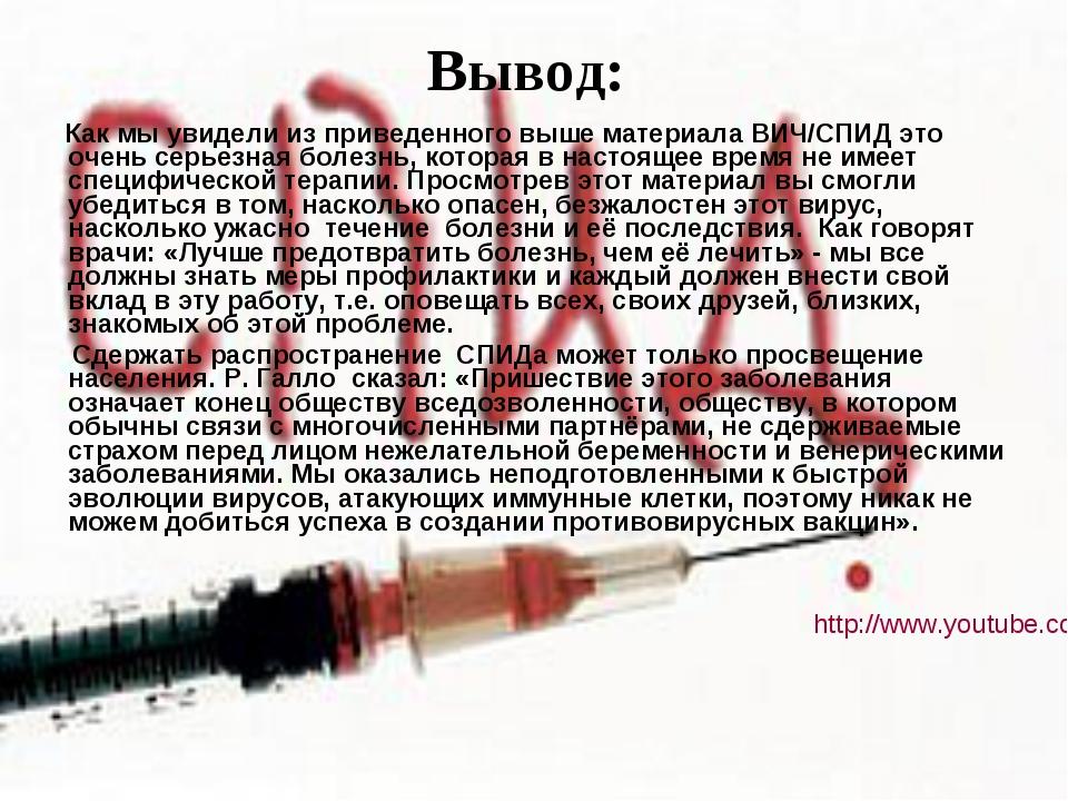 Как мы увидели из приведенного выше материала ВИЧ/СПИД это очень серьезная б...