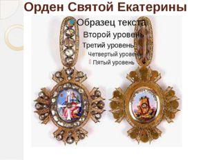 Орден Святой Екатерины