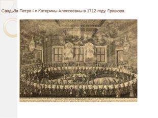 Свадьба Петра I и Катерины Алексеевны в 1712 году. Гравюра.