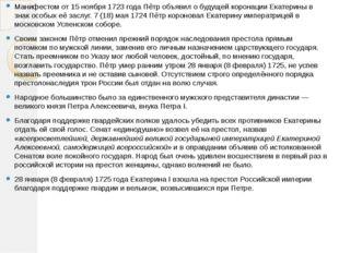 Манифестом от 15 ноября 1723года Пётр объявил о будущей коронации Екатерины