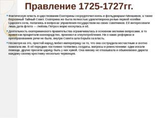 Правление 1725-1727гг. Фактическую власть в царствовании Екатерины сосредоточ