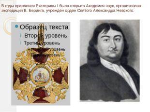 В годы правления Екатерины I была открыта Академия наук, организована экспеди