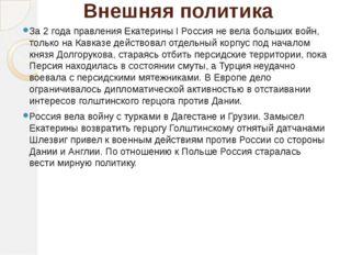 Внешняя политика За 2 года правления Екатерины I Россия не вела больших войн,
