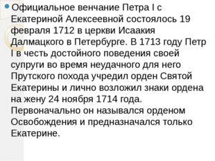 Официальное венчание Петра I с Екатериной Алексеевной состоялось 19 февраля 1