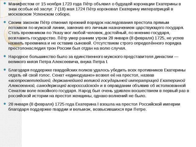 Манифестом от 15 ноября 1723года Пётр объявил о будущей коронации Екатерины...