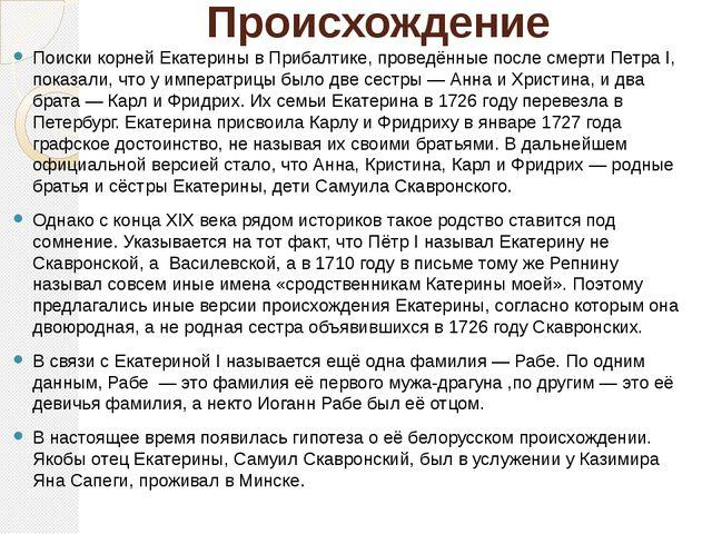 Происхождение Поиски корней Екатерины в Прибалтике, проведённые после смерти...