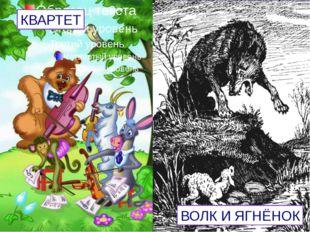 КВАРТЕТ ВОЛК И ЯГНЁНОК