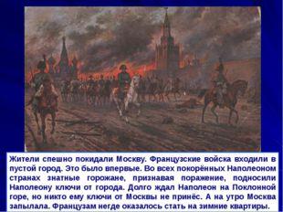 Жители спешно покидали Москву. Французские войска входили в пустой город. Это