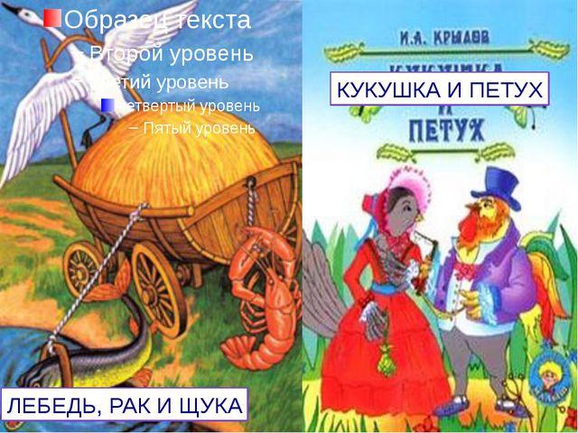 ЛЕБЕДЬ, РАК И ЩУКА КУКУШКА И ПЕТУХ