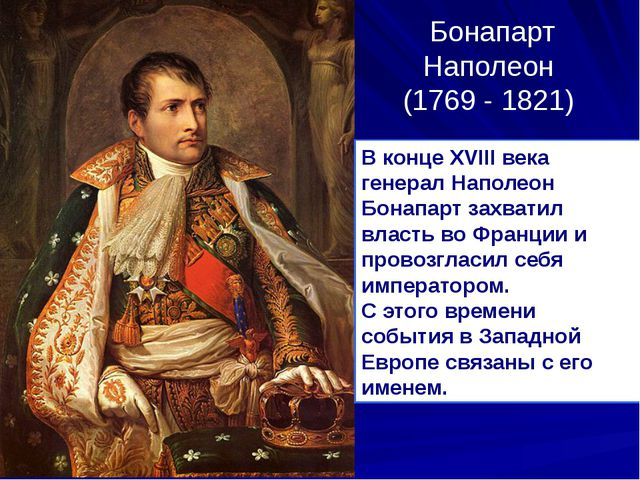 Бонапарт Наполеон (1769 - 1821) В конце XVIII века генерал Наполеон Бонапарт...