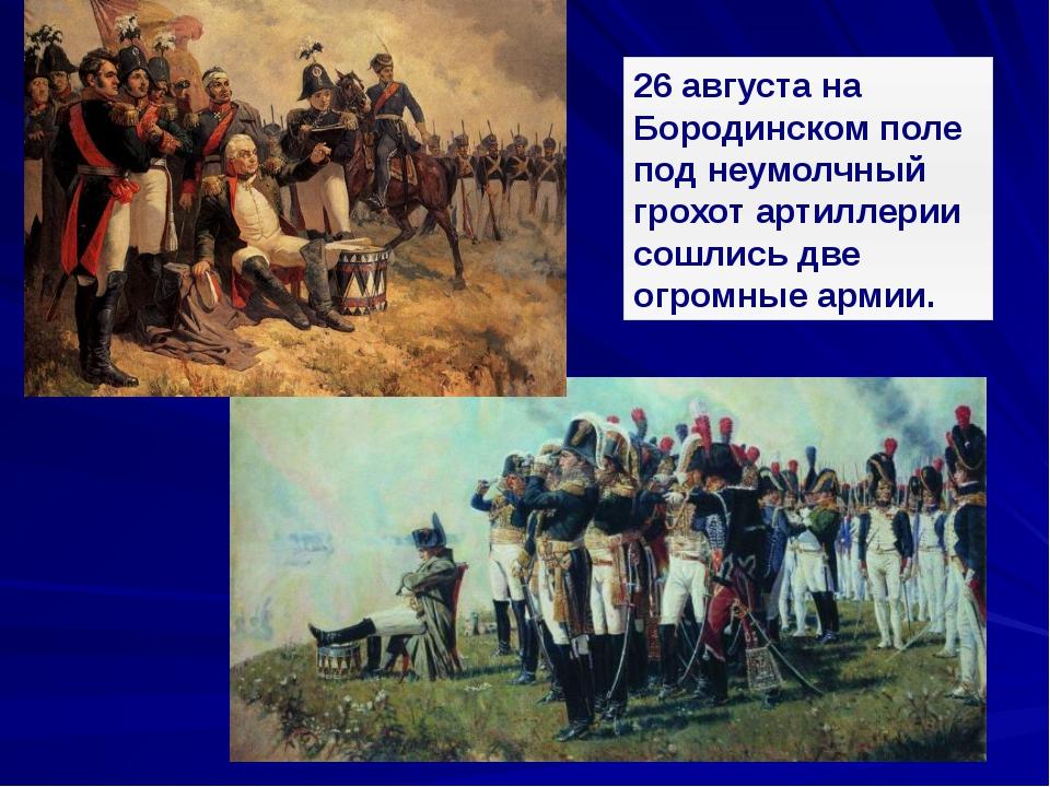 26 августа на Бородинском поле под неумолчный грохот артиллерии сошлись две о...