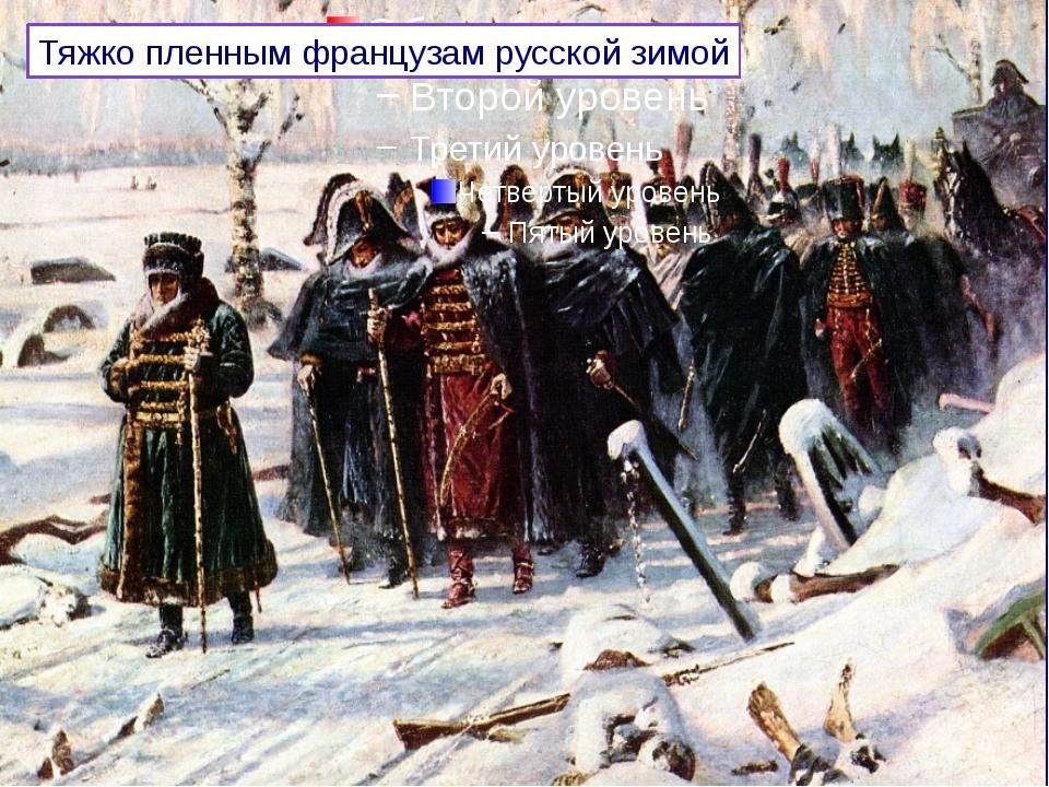 Тяжко пленным французам русской зимой