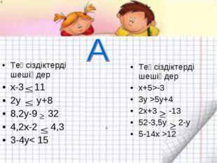 Теңсіздіктерді шешіңдер x-3 11 2y y+8 8,2у-9 32 4,2х-2 4,3 3-4у< 15 Теңсіздік