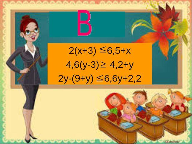 2(х+3) 6,5+х 4,6(у-3) 4,2+у 2у-(9+у) 6,6у+2,2
