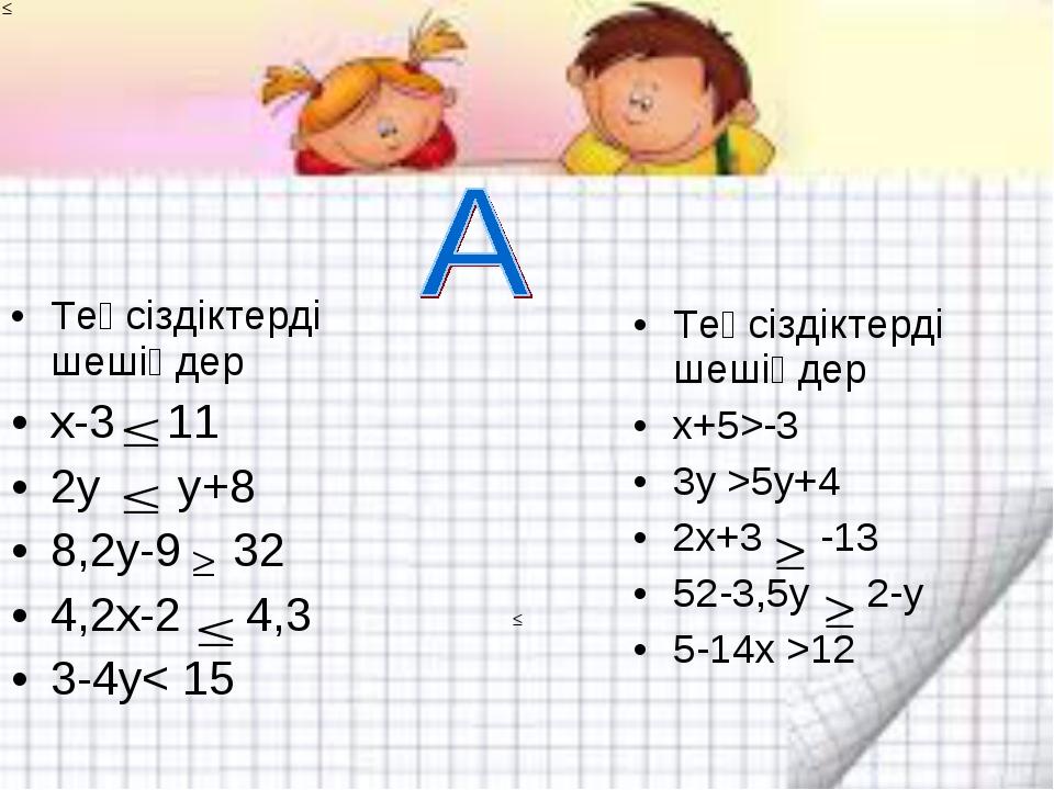 Теңсіздіктерді шешіңдер x-3 11 2y y+8 8,2у-9 32 4,2х-2 4,3 3-4у< 15 Теңсіздік...