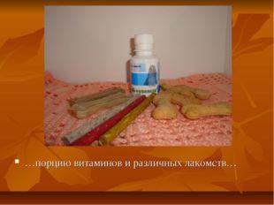 …порцию витаминов и различных лакомств…