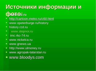 Источники информации и фото: www.ntv.ru http://cartoon.metro.ru/c60.html www.