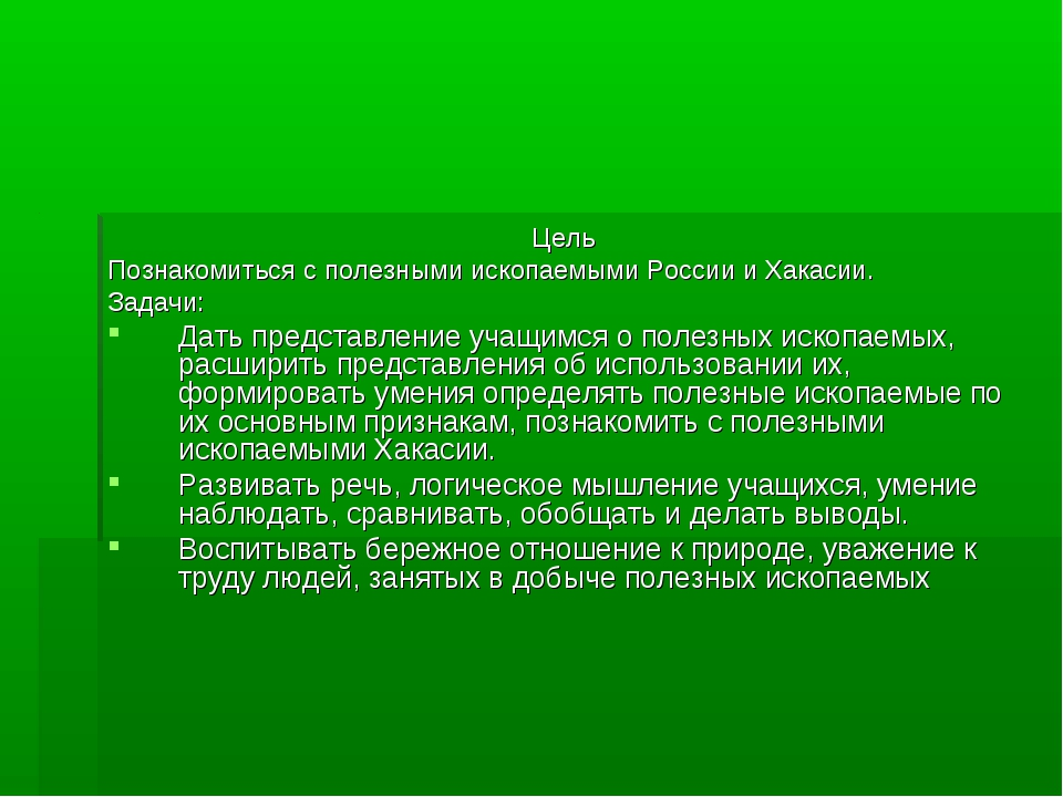 Цель Познакомиться с полезными ископаемыми России и Хакасии. Задачи: Дать пре...