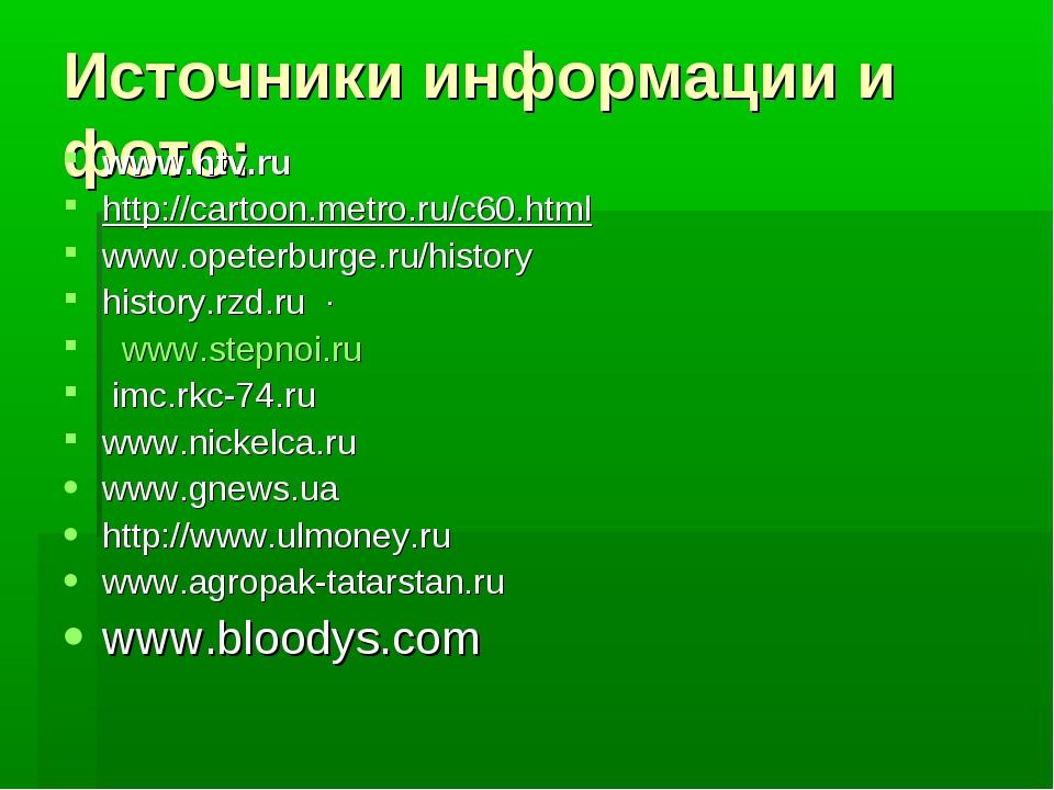 Источники информации и фото: www.ntv.ru http://cartoon.metro.ru/c60.html www....