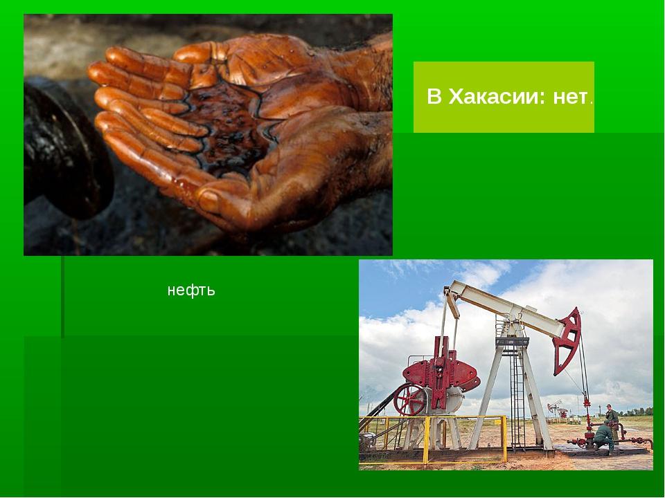 нефть В Хакасии: нет.