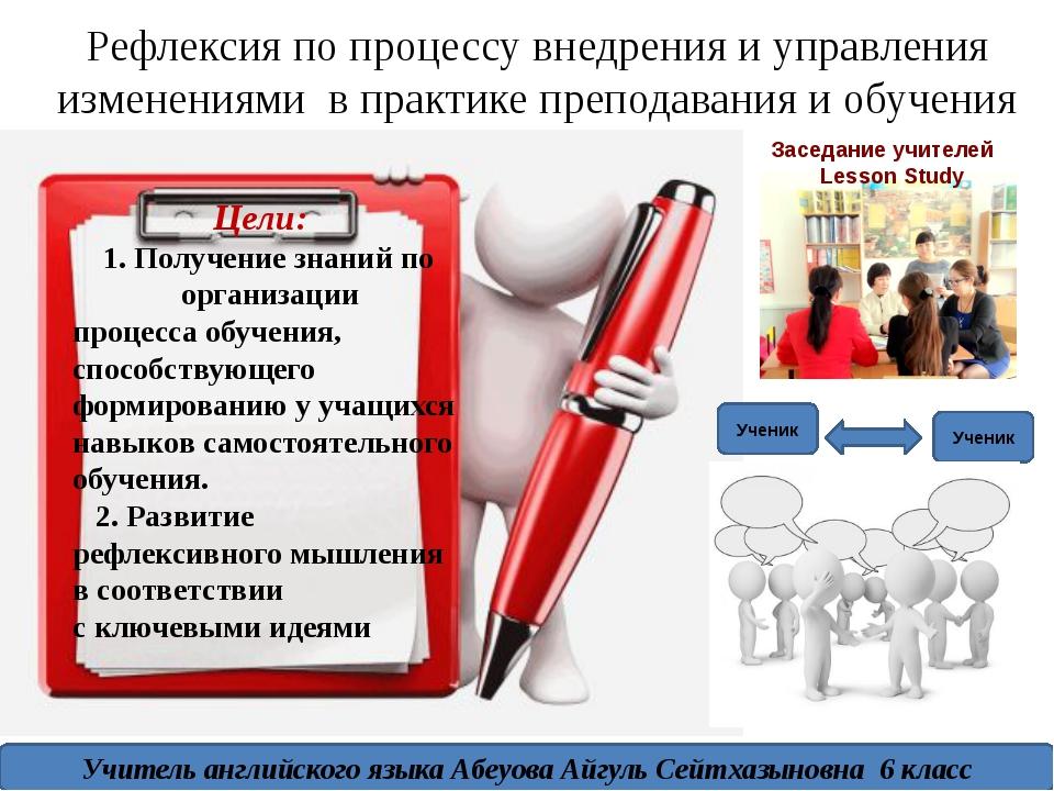 Рефлексия по процессу внедрения и управления изменениями в практике преподава...