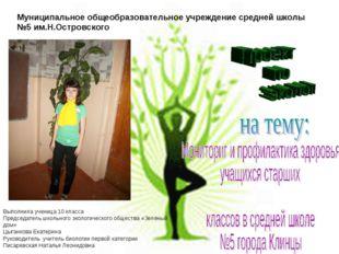 Муниципальное общеобразовательное учреждение средней школы №5 им.Н.Островског