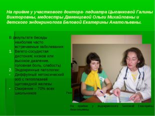 На приёме у участкового доктора- педиатра Цыганковой Галины Викторовны, медсе