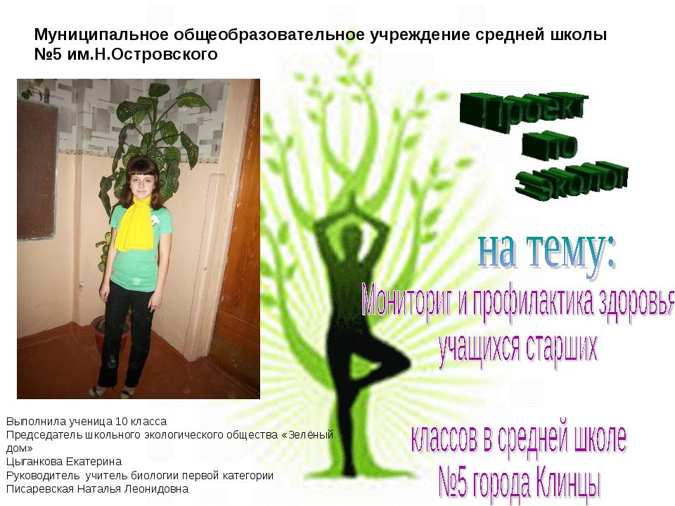 Муниципальное общеобразовательное учреждение средней школы №5 им.Н.Островског...