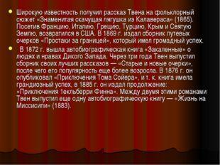 Широкую известность получил рассказ Твена на фольклорный сюжет «Знаменитая ск