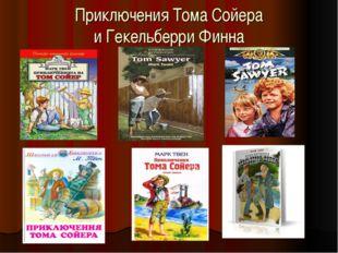 Приключения Тома Сойера и Гекельберри Финна