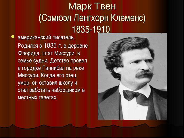 Марк Твен (Сэмюэл Ленгхорн Клеменс) 1835-1910 американский писатель. Родился...