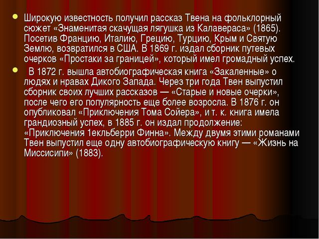 Широкую известность получил рассказ Твена на фольклорный сюжет «Знаменитая ск...