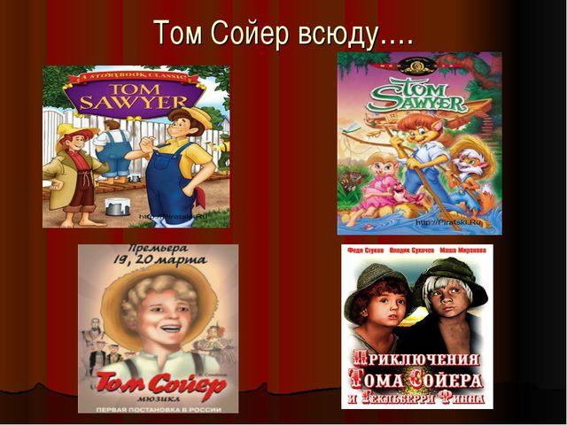 Том Сойер всюду….