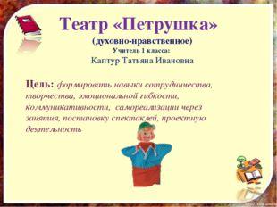 Театр «Петрушка» Цель: формировать навыки сотрудничества, творчества, эмоцион