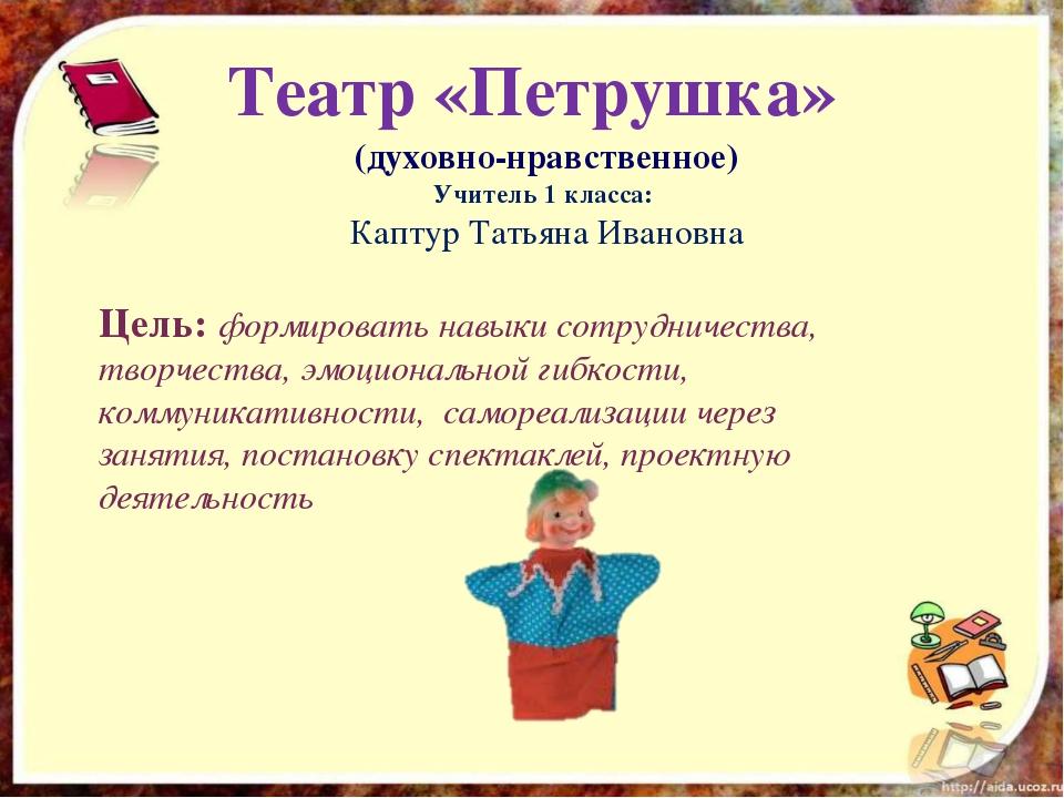 Театр «Петрушка» Цель: формировать навыки сотрудничества, творчества, эмоцион...
